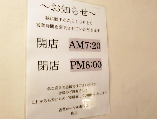 ローヤル珈琲店・9