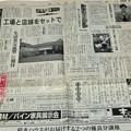 写真: 2000年9月の新聞・1