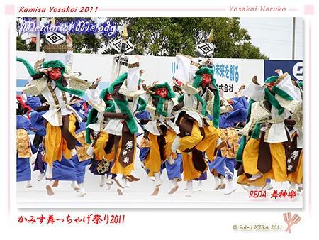 REDA 舞神楽_25 - かみす舞っちゃげ祭り2011