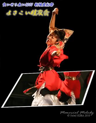 よさこい桂友会_13 - 良い世さ来い2010 新横黒船祭