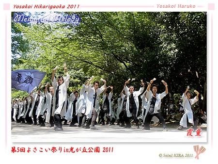 霞童_22 - よさこい祭りin光が丘公園2011