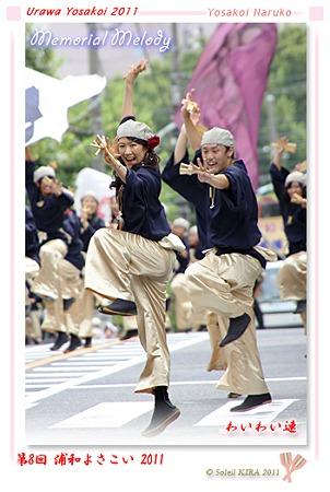 わいわい連_10 - 第8回 浦和よさこい2011