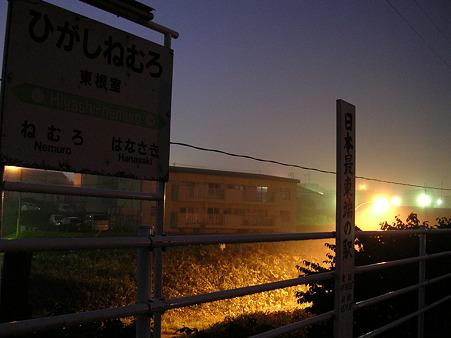未明の東根室駅5