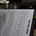 Photos: 旧第八師団長官官舎・スターバックス弘前公園店