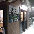 写真: 男鹿線 2017-01-14_19