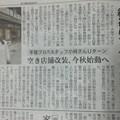 Photos: 岡山・総社市に、今秋9月頃、アニメスタジオが開設予定!!東京のア...