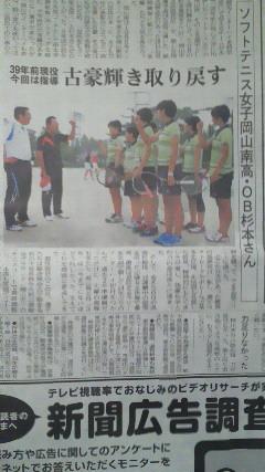 Photos: その他、岡山南高校は、女子軟式ソフトテニス部が、6月の岡山県高校...