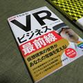 Photos: プレステVR欲しい!
