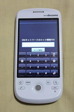 HT-03A SIMロック解除(2/3)