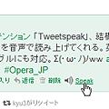 写真: Operaエクステンション:Tweetspeak