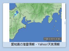 Operaスピードダイヤル案:愛知県の落雷情報