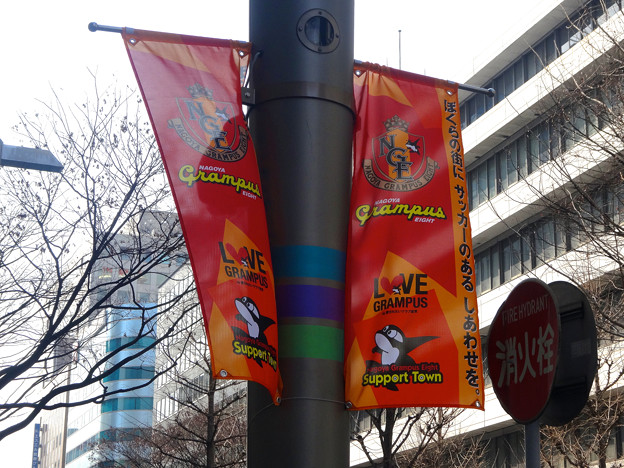 広小路通沿いにグランパスの旗! - 2