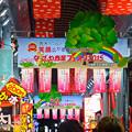 Photos: 大須商店街:「なごや商業フェスタ 2015」の幟り