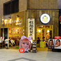 Photos: 大須商店街に似顔絵専門店「カリカチュアジャパン大須店」がオープン!