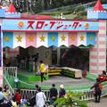 写真: 春の東山動植物園 No - 132:50周年を迎えた「スロープシューター」