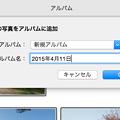 Photos: OSX「写真」アプリ:アルバム作成