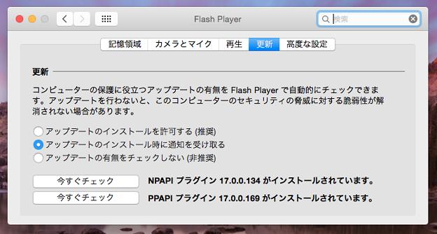 PPAPI版FLashをインストールしたら、設定アプリの「更新」以外に『使用できない』と言うアラート!? - 5
