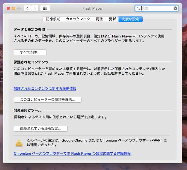 PPAPI版FLashをインストールしたら、設定アプリの「更新」以外に『使用できない』と言うアラート!? - 6