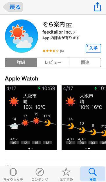 「Apple Watch」アプリ:唯一「良いな!」と思える「そら案内」アプリ