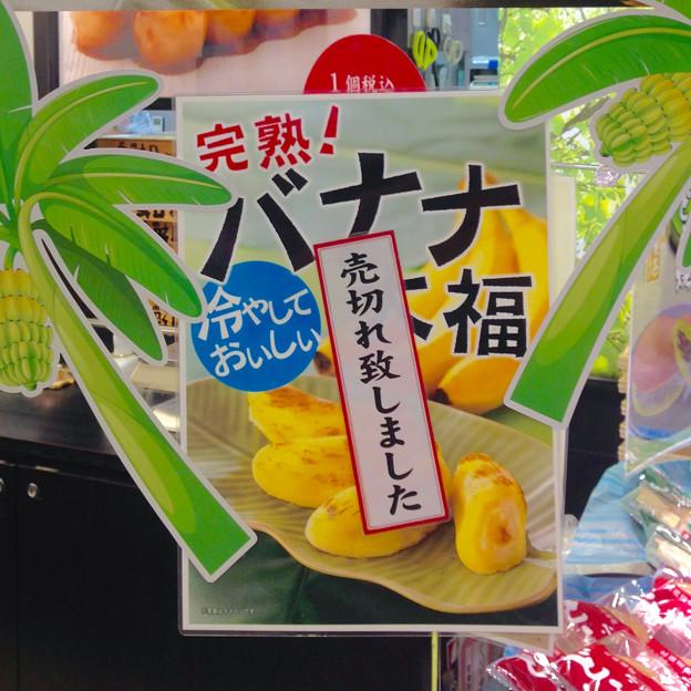 Photos: エアポートウォーク名古屋:和菓子屋さんに「バナナ大福」!?