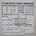 写真: 県営名古屋空港前に建設中の巨大な三菱の航空機組み立て工場 - 8:建設計画概要