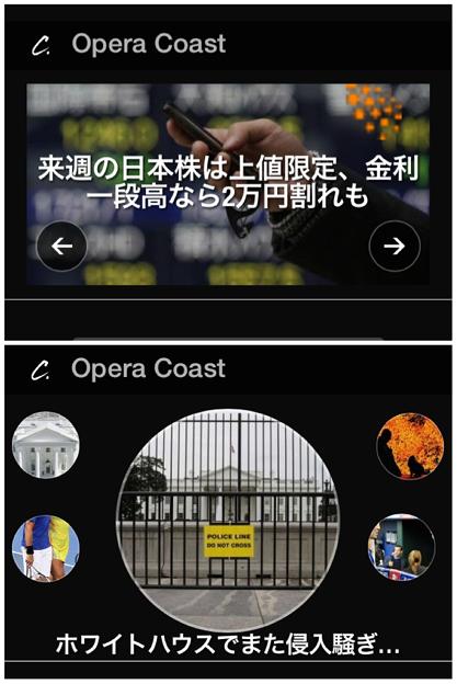 Opera Coast:新旧通知センター・ウィジェット比較 - 1