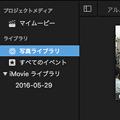 写真: 写真アプリの設定で「システムライブラリ…」を有効にしたら、iMovieのライブラリにまた写真アプリが表示されるようになった! - 2