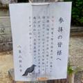 興正寺(興正寺公園) - 18:参拝者へのカラスに対する注意書き