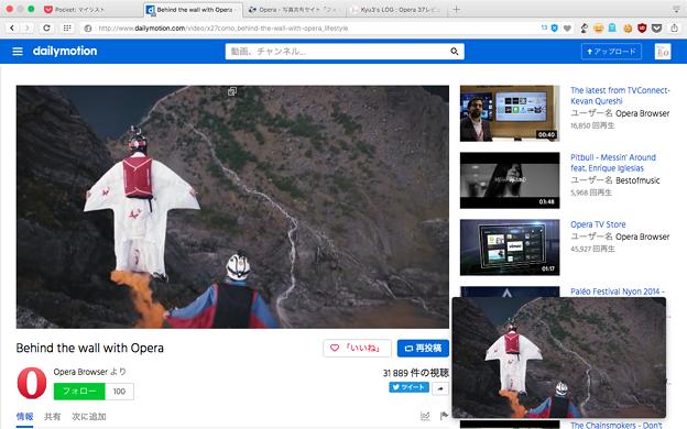 写真: Opera 37:Dailymotionでもビデオポップアウトが可能に!