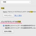 Opera 38で追加された(?)新しい設定「バックグラウンドでの同期」- 2