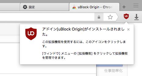 Ynadex Browser 16.6.0.8125 No - 22:Chromeウェブストアから「uBlock Origin」をインストール!