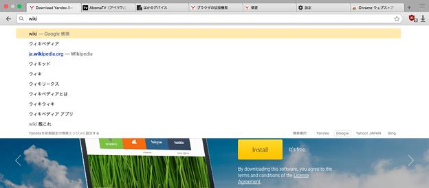 Ynadex Browser 16.6.0.8125 No - 25:検索時