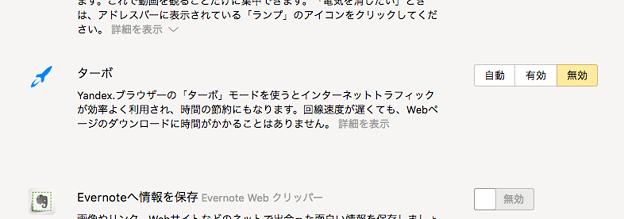 Ynadex Browser 16.6.0.8125 No - 27:「Opera Turbo」と同じ機能が搭載!?
