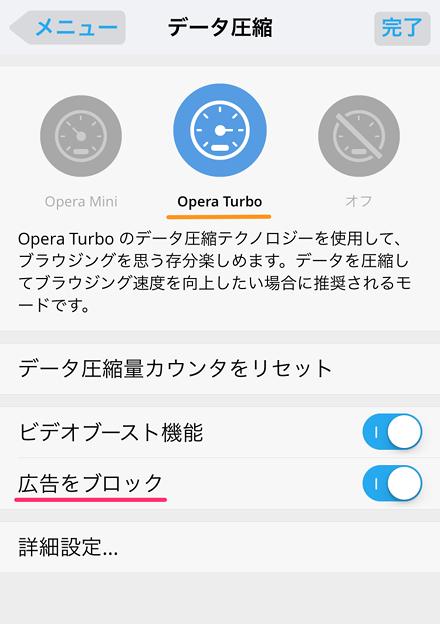 Opera Mini 14.0.0:広告ブロック機能を搭載…したけど、Turbo利用時のみ - 4