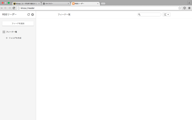 Kinza 3.2.0:RSSリーダー機能 - 3(全てのフィードを削除)