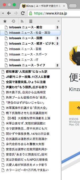 Kinza 3.2.0:サイドバーのRSSリーダー機能