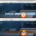 Photos: Brave 0.10.3 No - 23::アクティブ・非アクティブで変わるアドレスバー