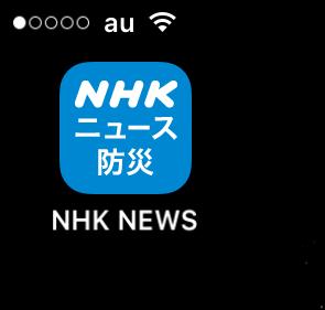 NHKニュースの防災・ニュースアプリ「NHKニュース・防災」- 10:ホーム画面アイコン