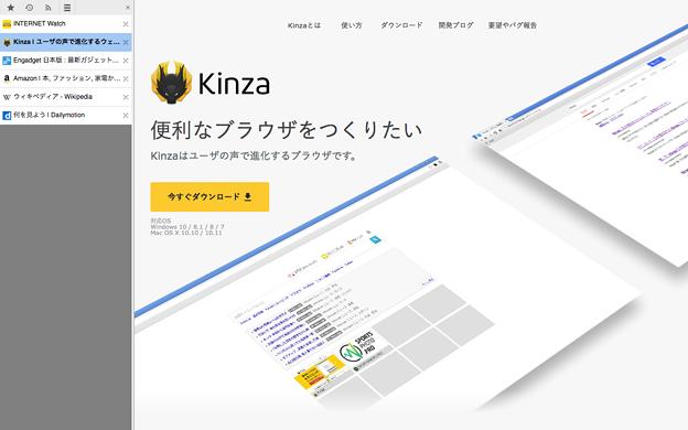 Kinza 3.2.0:全画面表示時は、タブバーを完全に消す事が可能!