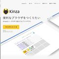 Photos: Kinza 3.2.0:全画面表示時は、タブバーを完全に消す事が可能!