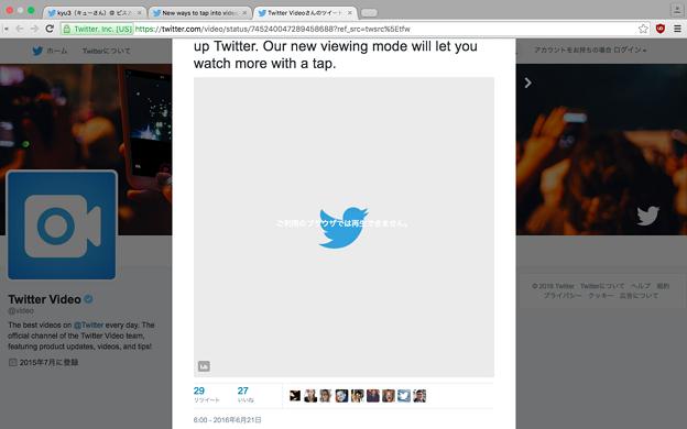Photos: Kinza 3.2.0:Twitter公式WEBの動画が再生できない不具合 - 1