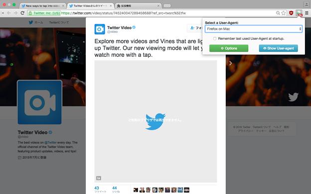 Kinza 3.2.0:UA偽装拡張使っても、Twitter公式WEBの動画が再生できない… - 1