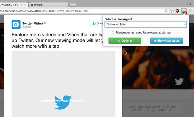 Kinza 3.2.0:UA偽装拡張使っても、Twitter公式WEBの動画が再生できない… - 2