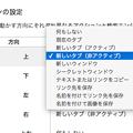 Kinza 3.2.0:スーパードラッグの設定 - 3