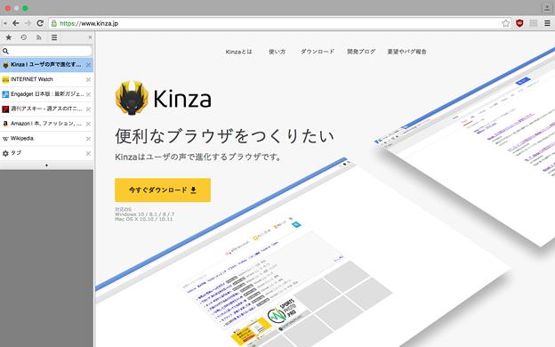 Kinza 3.2.0:サイドバーにタブを表示して、設定でタブバーを非表示