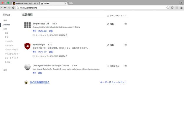 Kinza 3.2.0:拡張機能管理画面
