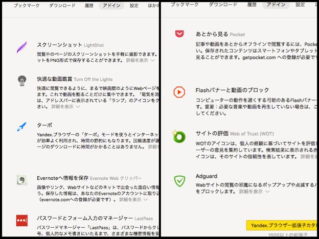 Ynadex Browser 16.6.0.8125 No - 33:アドイン(拡張機能)管理画面
