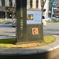 写真: 錦通沿いに設置された、ノーベル賞学者・小林誠さんの手形 - 1