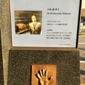 写真: 錦通沿いに設置された、ノーベル賞学者・小林誠さんの手形 - 2