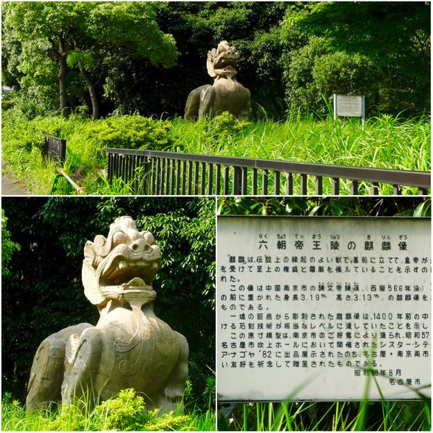 ポートメッセなごや:施設の端に設置されてる「六朝帝王陵の麒麟像」 - 5